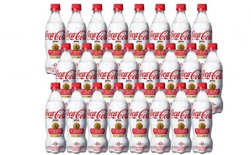 H033 コカ・コーラ プラス 470mlPET