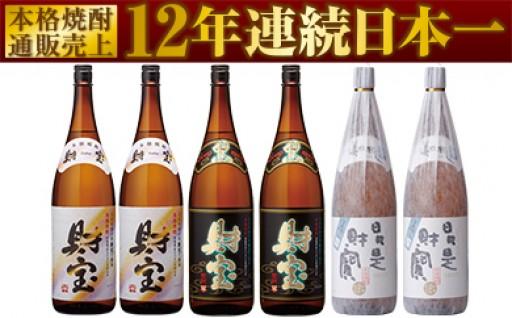 【C-316】売上日本一!温泉水仕込み 芋焼酎3種 6本