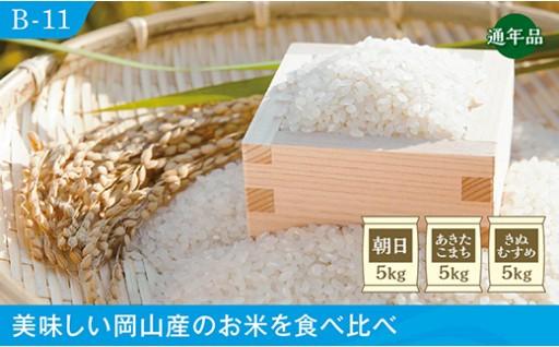 B-11 岡山の米 3種食べ比べ【15kg】