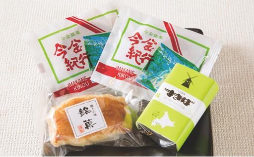 [№5871-0109]今金銘菓セット