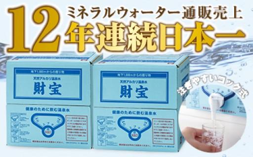 【A-317】天然アルカリ温泉水 財宝12L×4箱(48L)
