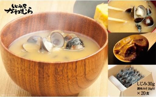 A042:宍道湖産大和しじみ・本格即席 調味味噌汁(簡易タイプ)20食入
