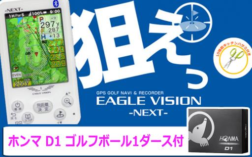 【77015】ゴルフ用計測器イーグルビジョンネクスト&ゴルフボールD1