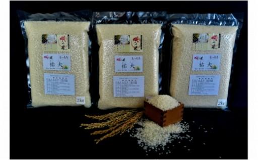 30-1-29.農場限定のお米 もっちもち「佑大」6㎏