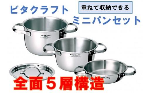 【J-014】ビタクラフト・ミニパンセット