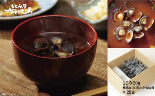 A039:宍道湖産大和しじみ・無添加赤だし味噌汁(簡易タイプ)20食入