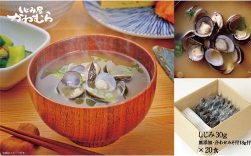 A040:宍道湖産大和しじみ・無添加合わせ味噌汁(簡易タイプ)20食入