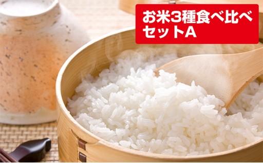[№5539-0007]お米3種食べ比べセットA