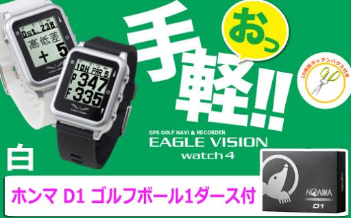 【60035】ゴルフ計測器イーグルビジョンウォッチ4白&ゴルフボールD1