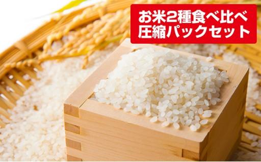 [№5539-0009]お米2種食べ比べ圧縮パックセット(1kg×2本)