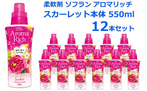 【33028】柔軟剤ソフランアロマリッチスカーレット550ml・12本