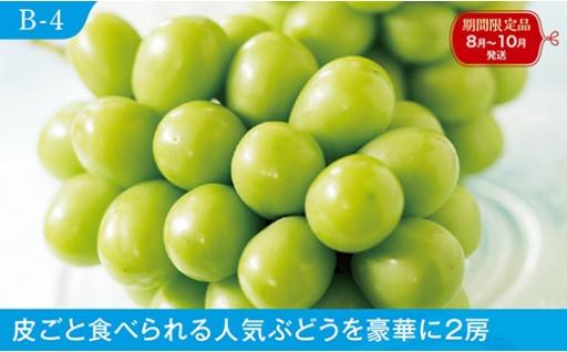 B-4 シャインマスカット【2房】