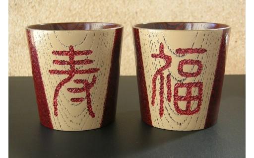 29-03f-007.【漆工芸・黄薇彫】《福文字》フリーカップ/「福」「寿」ペア