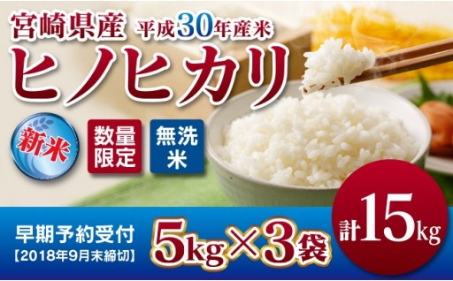 A224 平成30年産新米『ヒノヒカリ』無洗米15kg(5kg×3袋)