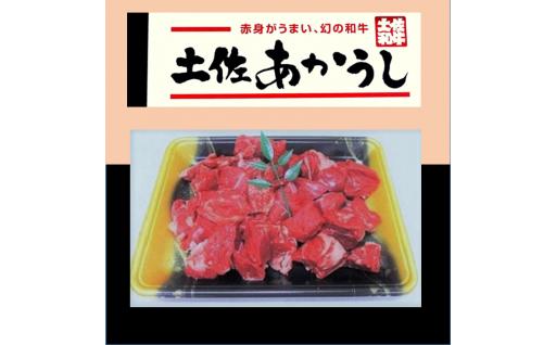 n026土佐あかうし煮込み用サイコロ(500g程度)