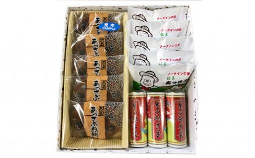[№5539-0025]厚沢部菓子工房KURAYA 3種のお菓子詰め合わせセット