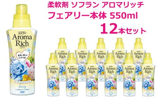【33031】柔軟剤ソフランアロマリッチフェアリー550ml×12本