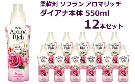 【33030】柔軟剤ソフランアロマリッチダイアナ550ml×12本セット