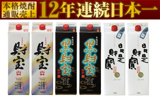 【C-326】売上日本一!温泉水仕込みの芋焼酎 3種6本【紙パック】