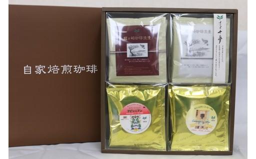 A-1101 バリスタ日本一のいる珈琲専門店の自家焙煎コーヒー(ドリップパック)