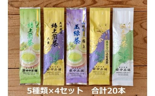 田中茶舗バラエティ5種20本飲み比べセット