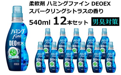 【33037】男臭徹底防臭柔軟剤ハミングデオスパークリングシトラス12本