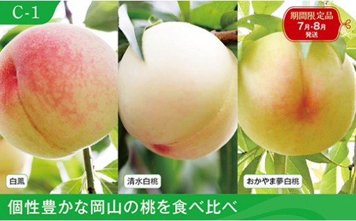 C-1 岡山の白桃食べ比べセット