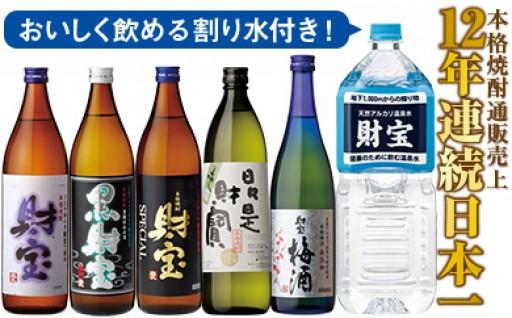 【A-301】日本一の麦焼酎と国産梅酒の飲み比べ5銘柄セット