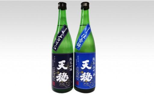 A071:天穏 出雲 純米吟醸酒セット