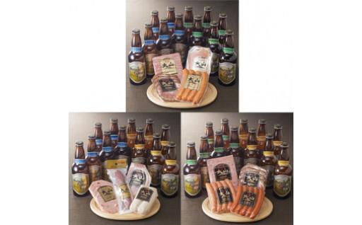 【18607】大山Gビール&大山ハム コースB(全3回のお届け)【髙島屋選定品】