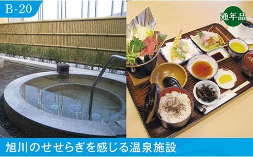 B-20 たけべ八幡温泉日帰り入浴券&お食事券(4名様分)