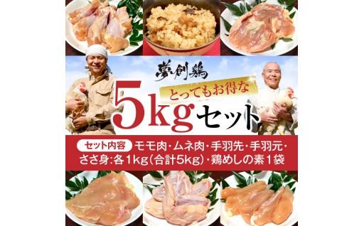 A221 夢創鶏(むそうどり)とってもお得な5kgセット