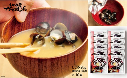 A043:【究極のお土産】食べるしじみ味噌汁(宍道湖産) 10食入
