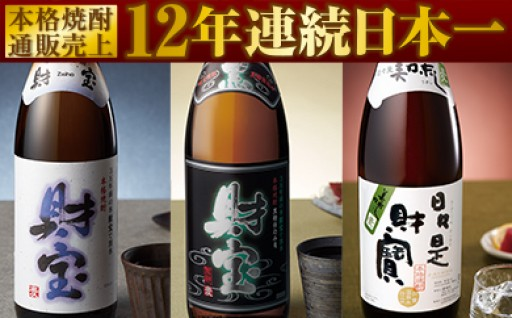【A-294】日本一の麦焼酎飲み比べ3種セット 1.8L×3本