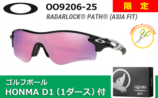 【85012】オークリーゴルフ用サングラスOO9206-25&ゴルフボール付
