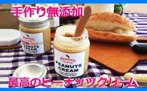 A-0804 濃厚で滑らか「最高のピーナッツクリーム」3種セット