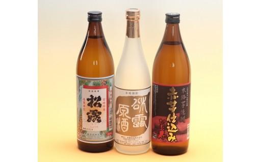 【串間産 芋焼酎セットA】A-60