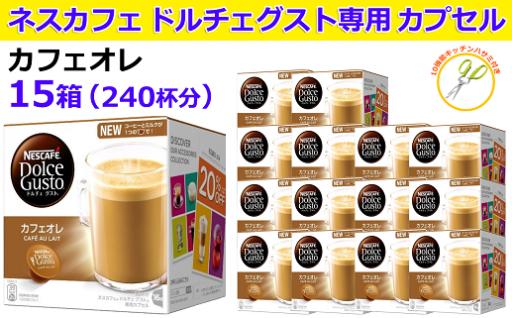 【60038】ネスカフェドルチェグスト専用カプセルカフェオレ240杯分