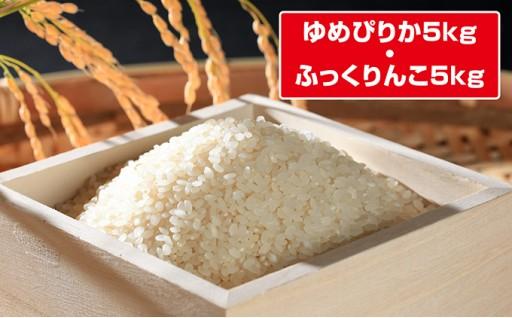[№5871-0128]今金産ふっくりんこ・ゆめぴりか各5kg 食べくらべ