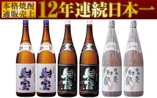 【C-319】売上日本一!温泉水仕込みの麦焼酎3種 6本