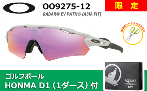 【85013】オークリーゴルフ用サングラスOO9275-12&ゴルフボール付