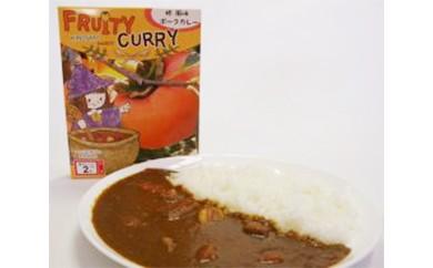フルーティーカレー【柿風味ポーク味】 5個入