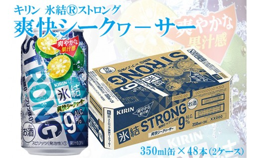 キリン 氷結®ストロング 爽快シークヮ-サー 350ml缶×24本(2ケース)