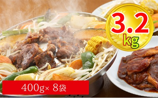 [№5641-0463]【増量】花尻肉店味付ジンギスカン生ロース3.2kg