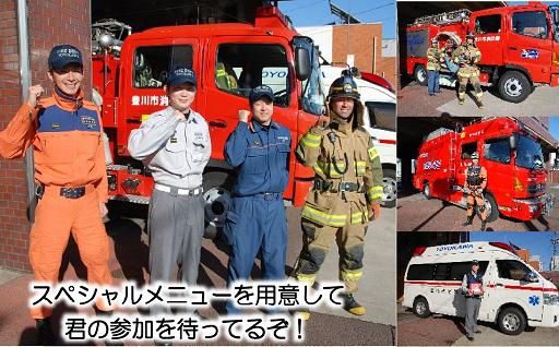 【体験型】消防隊・救助隊・救急隊になりきり体験