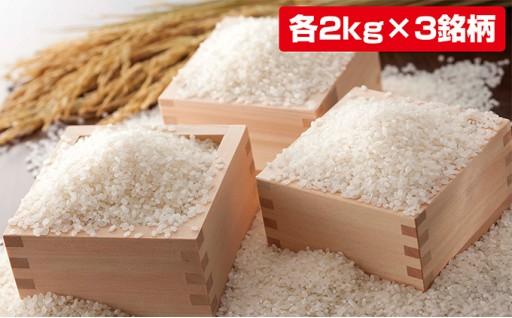 [№5871-0129]ゆめぴりか ・ふっくりんこ・ななつぼし お米3種食べくらべ