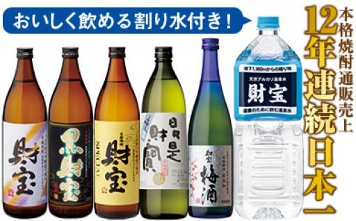 【A-300】日本一の芋焼酎と国産梅酒の飲み比べ5銘柄セット
