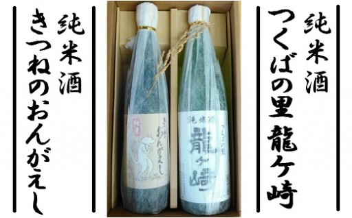 A-1201 龍ケ崎の銘酒「純米酒セット」