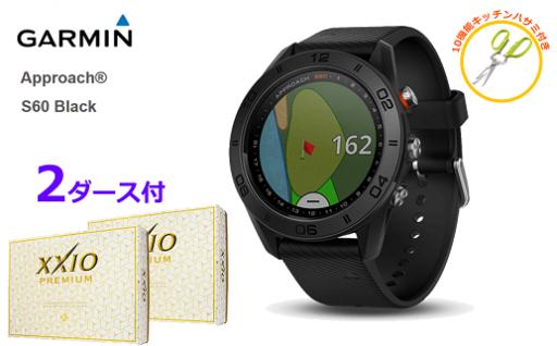 【177002】ゴルフ計測器ガーミンS60黒・XXIOプレミアム2ダース