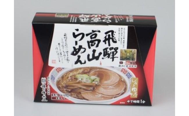 麺の清水屋 「蔵出し」高山ラーメン